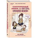 """Быкова А. А.: Самостоятельный ребенок, или как стать """"ленивой мамой"""", фото 2"""