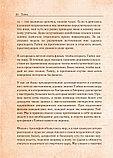 Берн Р.: Тайна (новое издание), фото 9