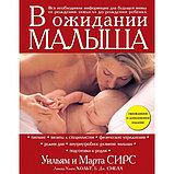 Сирс М., Сирс У.: В ожидании малыша, фото 2
