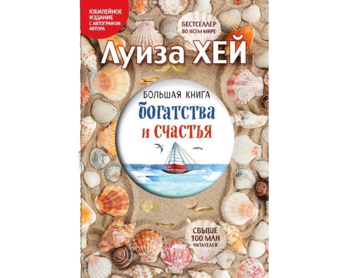 Хей Л.: Большая книга богатства и счастья (Подарочное издание)