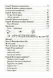Хей Л.: Большая книга богатства и счастья (Подарочное издание), фото 7