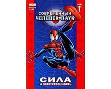 Бендис Б. М.: Современный Человек-Паук. Том 1. Сила и ответственность