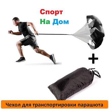 Парашют для бега легкоотлетический, фото 2