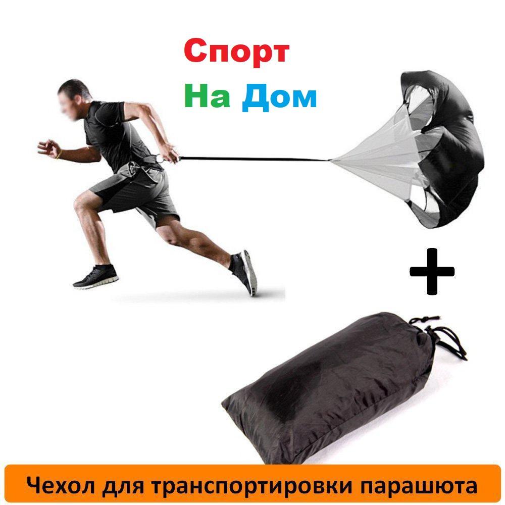 Тренажер для бега - Парашют