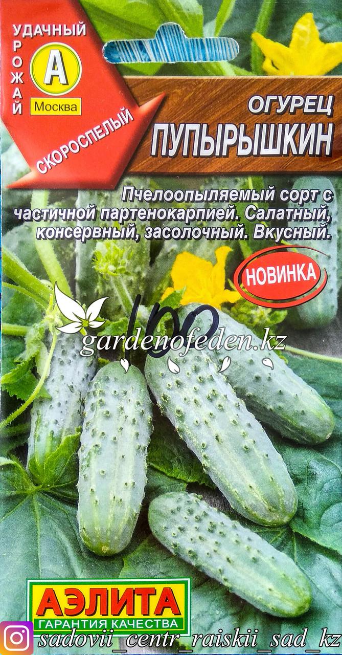 """Семена пакетированные Аэлита. Огурец """"Пупырышкин"""""""