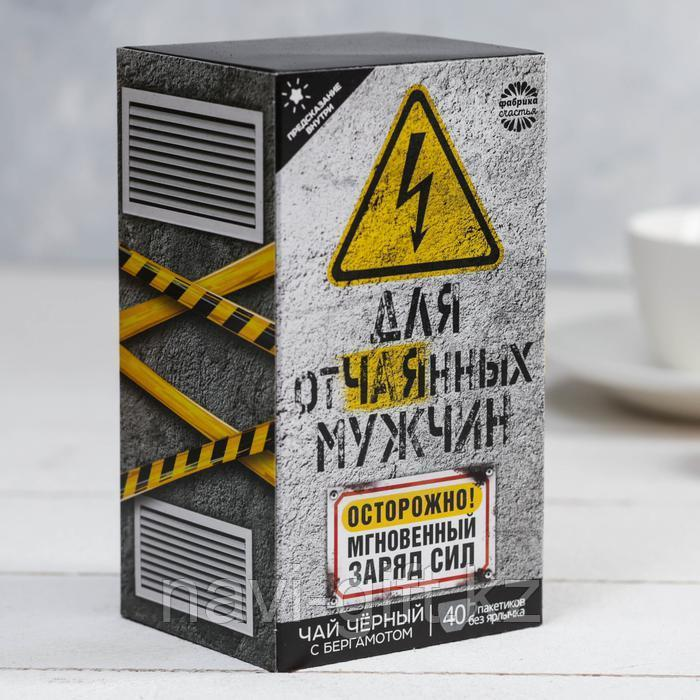"""Чай чёрный с предсказанием 40 пакетиков без ярлычка """"Для отчаянных мужчин"""" - фото 1"""