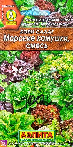 """Семена пакетированные Аэлита. Бэби салат """"Морские камушки, смесь"""", фото 2"""