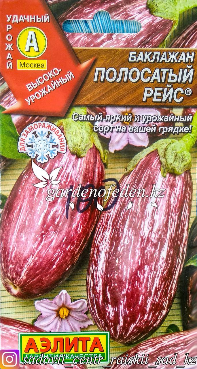 """Семена пакетированные Аэлита. Баклажан """"Полосатый рейс"""""""