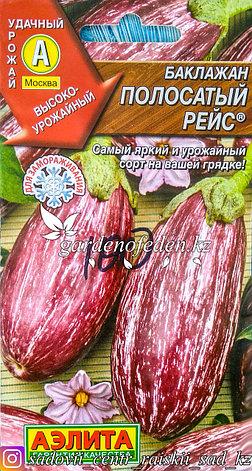 """Семена пакетированные Аэлита. Баклажан """"Полосатый рейс"""", фото 2"""