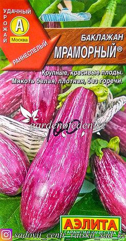 """Семена пакетированные Аэлита. Баклажан """"Мраморный"""", фото 2"""