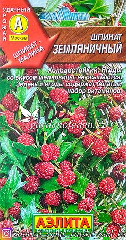 """Семена пакетированные Аэлита. Шпинат """"Земляничный"""", фото 2"""