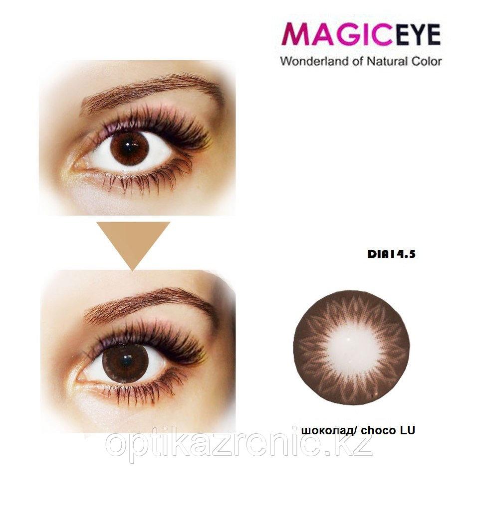"Magic eye ""Кукольные глазки"" Шоколад LU"