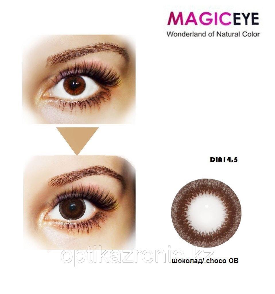 """Magic eye """"Кукольные глазки'"""" Шоколад ОВ"""