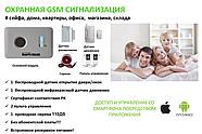Комплект 100% безопасности GSM сигнализация + Wi-Fi видеокамера, фото 3