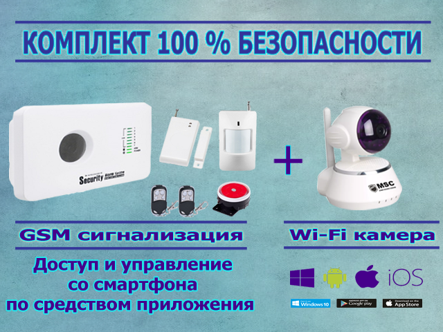 Комплект 100% безопасности GSM сигнализация + Wi-Fi видеокамера