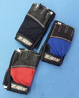 Перчатки для фитнеса (без пальцев)