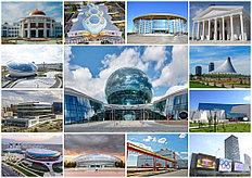 Наша компания снабжала металлопродукцией главные достопримечательности Астаны, многие жилые комплексы столицы, а так же различные промышленные объекты, построенные по программе Индустриализации в Казахстане первой и второй пятилетки.