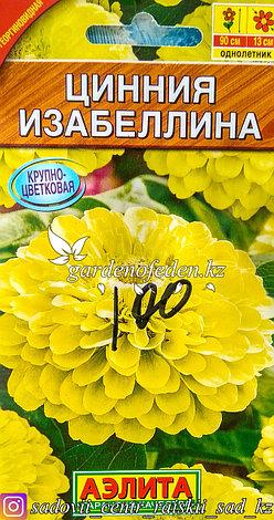 """Семена пакетированные Аэлита. Цинния """"Изабеллина"""", фото 2"""