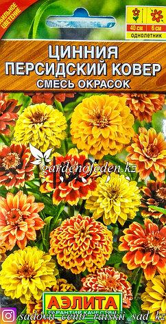 """Семена пакетированные Аэлита. Цинния """"Персидский ковер, смесь окрасок"""", фото 2"""