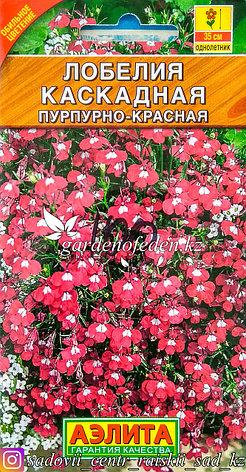 """Семена пакетированные Аэлита. Лобелия каскадная """"Пурпурно-красная"""", фото 2"""