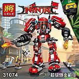 Конструктор Lele 31074 Ниндзяго Муви Огненный робот Кая 980 деталей аналог lego Ниндзяго 70615, фото 2