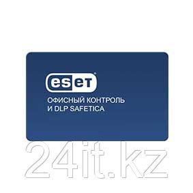 Офисный контроль и DLP Safetica (модули Auditor + Supervisor + DLP) Лицензия на 1 год
