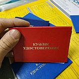 Служебные удостоверения под заказ в Алматы, фото 2