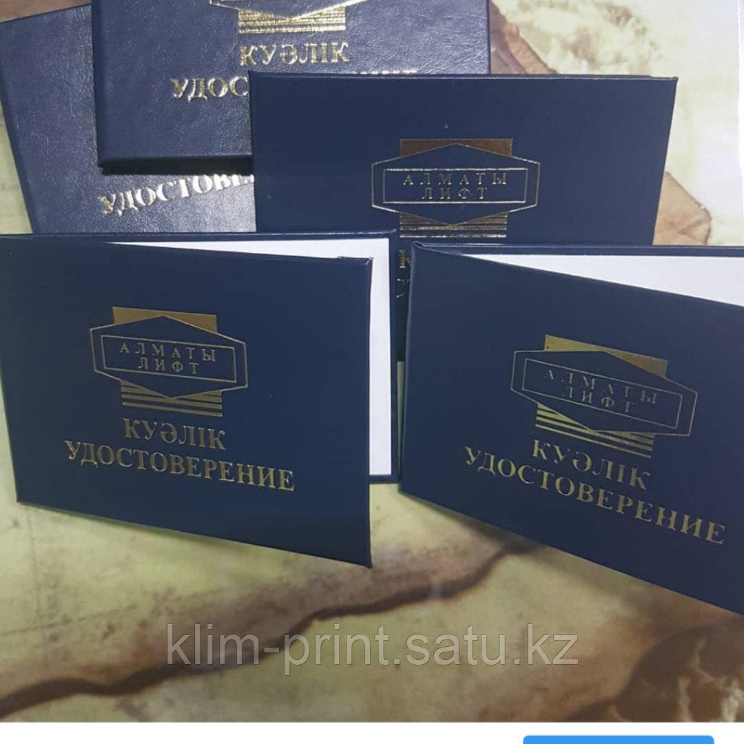 Служебные удостоверения под заказ в Алматы