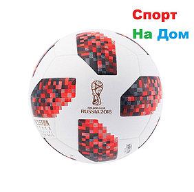 """Мяч футбольный Telstar-18 """"Мечта"""" ЧМ-2018"""