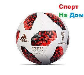 Оригинальный футбольный мяч Telstar-18 ЧМ-2018