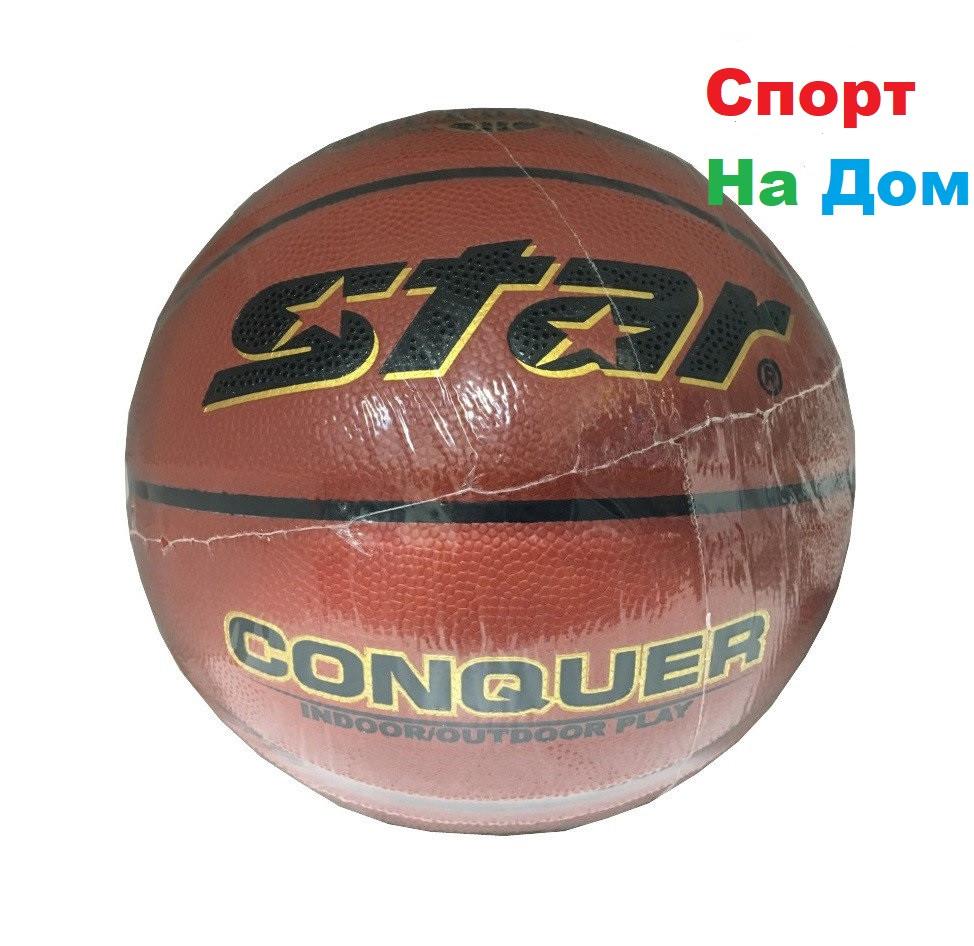Баскетбольный мяч Star CONQUER