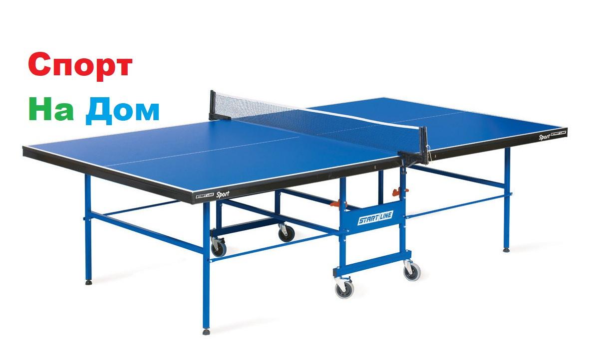 Теннисный стол Start Line Sport 18 мм (Indoor) для помещений