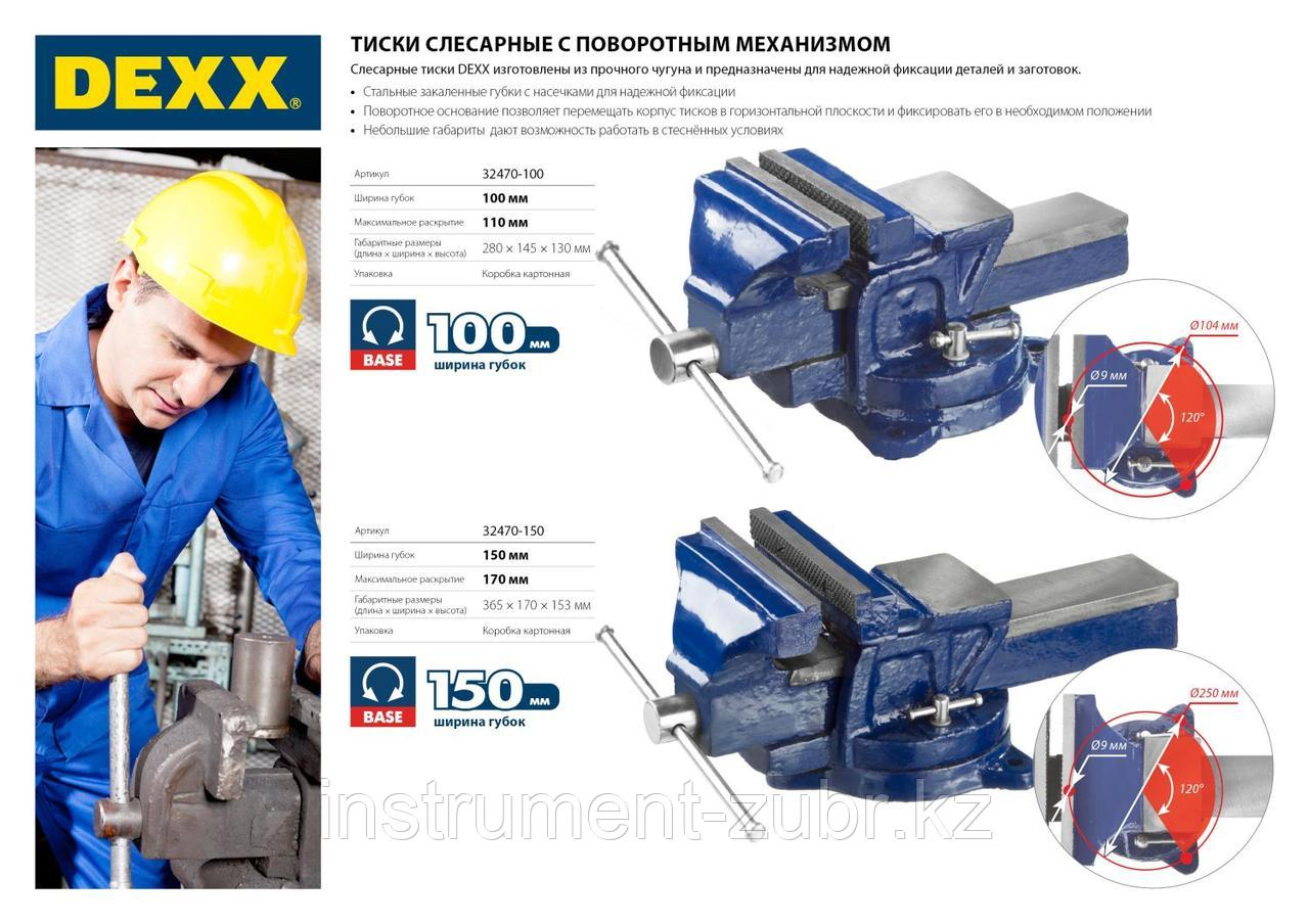 Тиски DEXX слесарные с поворотными механизмом, 100мм