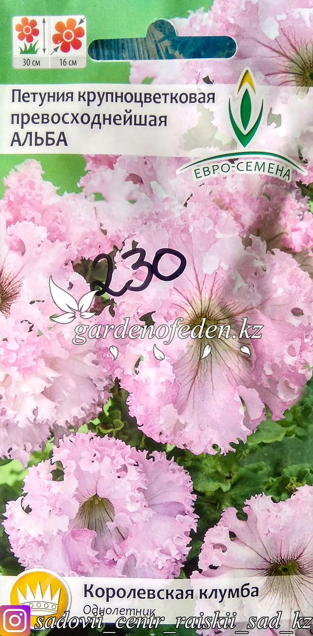 """Семена пакетированные Евро-Семена. Петуния крупноцветковая """"Альба"""""""