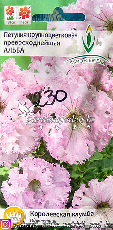 """Семена пакетированные Евро-Семена. Петуния крупноцветковая """"Альба"""", фото 2"""