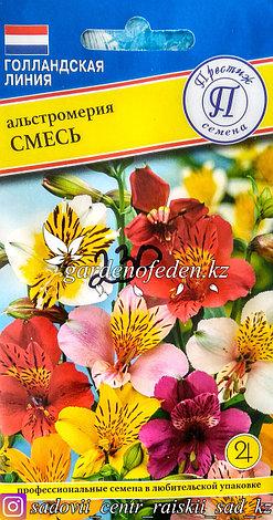 """Семена пакетированные Престиж. Альстромерия """"Смесь"""", фото 2"""