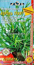 """Семена пакетированные Аэлита Экстра. Эстрагон (Тархун) """"Король трав"""""""