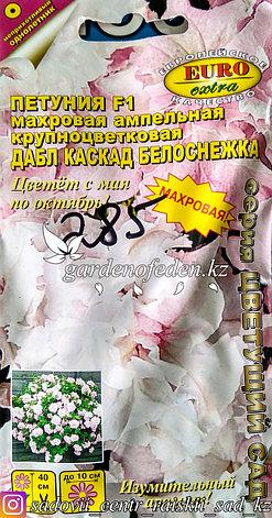 """Семена пакетированные Euro Extra. Петуния ампельная """"Дабл каскад F1 Белоснежка"""", фото 2"""