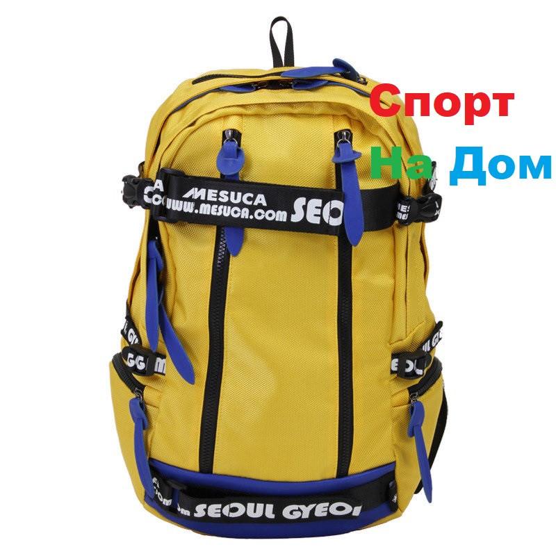 Модный молодежный рюкзак MESUCA MHB-24684 желтый на 22 литра доставка