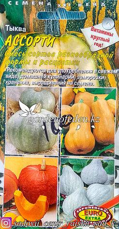 """Семена пакетированные Euro Extra. Тыква """"Ассорти"""", фото 2"""