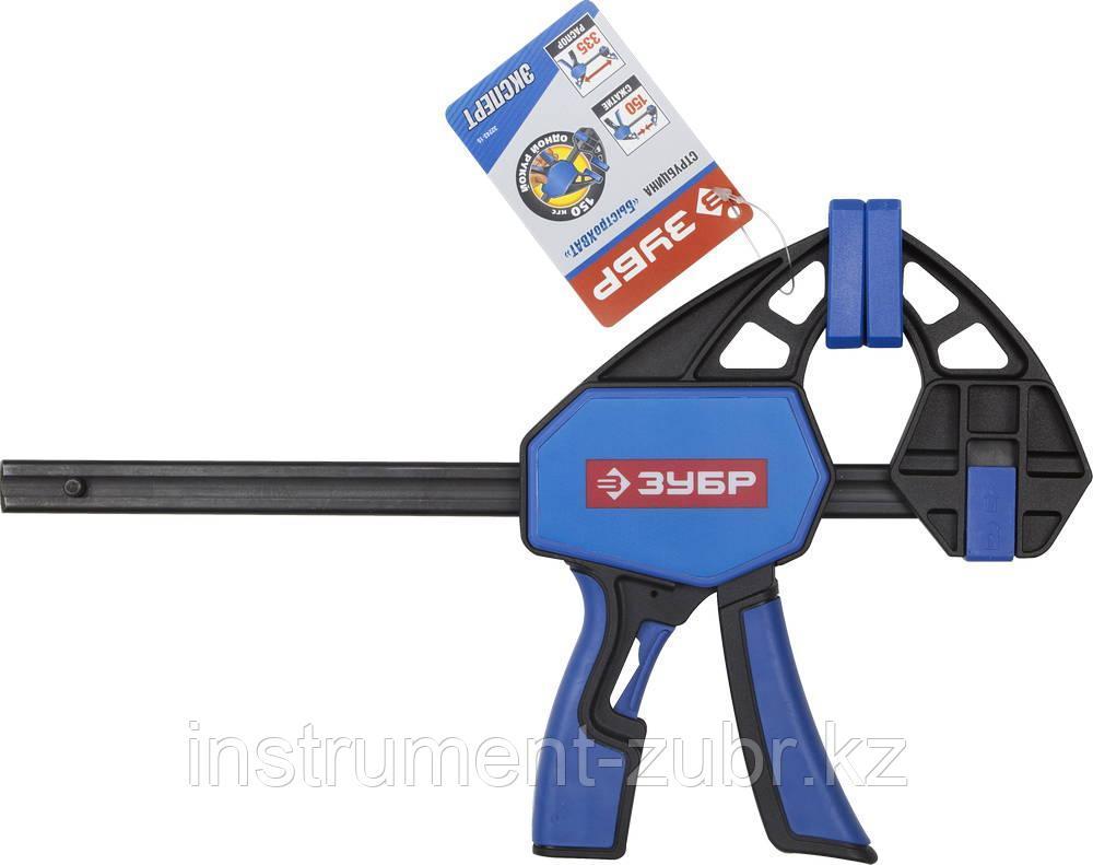 """Струбцина ЗУБР""""ПРОФЕССИОНАЛ""""ручная пистолетная, корпус нейлон,армир фиберглассом,метал рейка,150/335мм,150кгс"""