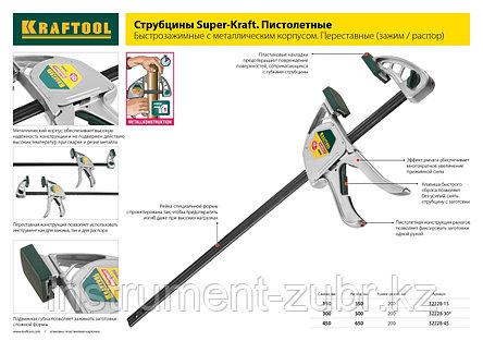 """Струбцина """"EcoKraft"""" ручная пистолетная, KRAFTOOL 32228-30, металлический корпус, 300/500мм, 200кгс, фото 2"""