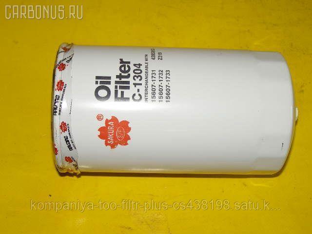 Фильтр масляный SAKURA C1304