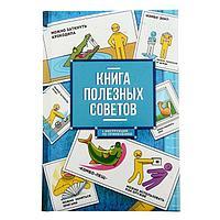 """Ежедневник """"Книга полезных советов"""", твёрдая обложка, А5, 96 листов, фото 1"""