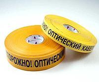Купить Ленты сигнальные «Оптика» с логотипом «ОСТОРОЖНО! ОПТИЧЕСКИЙ КАБЕЛЬ»