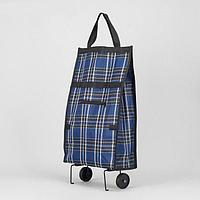 Сумка хозяйственная складная на колесах «Клетка», наружный карман, цвет ярко-синий