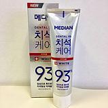 Отбеливающая зубная паста с цеолитом Median Dental IQ 93% White, фото 5