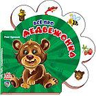 Книга Все обо всех Всё про медвежонка