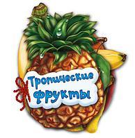Книга Отгадай-ка Тропические фрукты