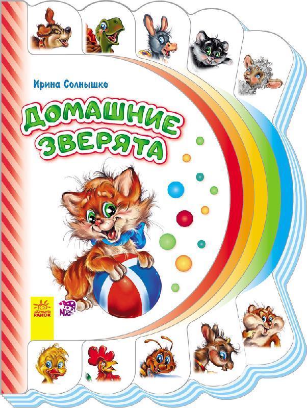 Книга Моя первая книжка Домашние зверята